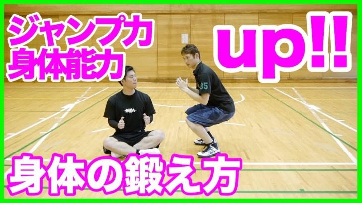 体幹強化!バスケ向けトレーニング紹介!