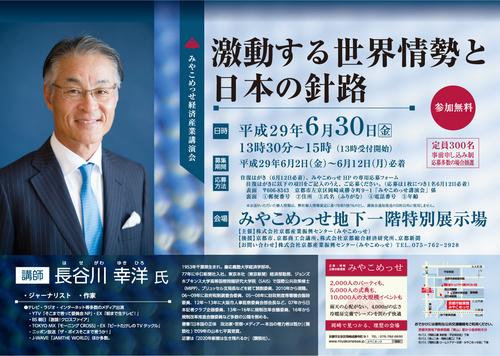 170630みやこめっせ経済産業講演会「激動する世界情勢と日本の針路」ヨコ-thumb-500x356.jpg