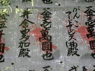 2016祭礼海老紙_R.JPG