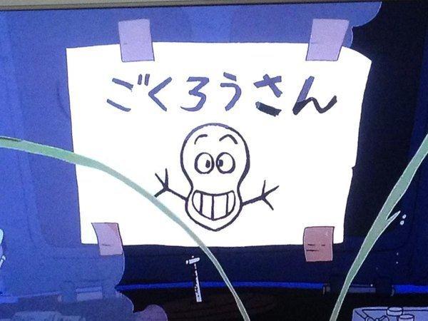 カリ城 ごくろうさん.jpg