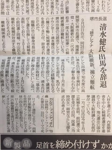 シミケン出馬辞退  読売 2017.6.21.jpg