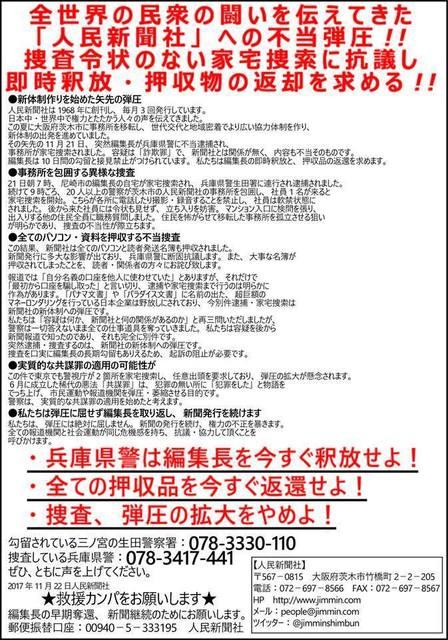 人民新聞抗議ビラ.jpg
