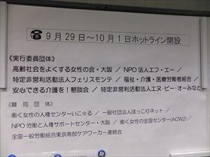 介護ホットライン_R.JPG