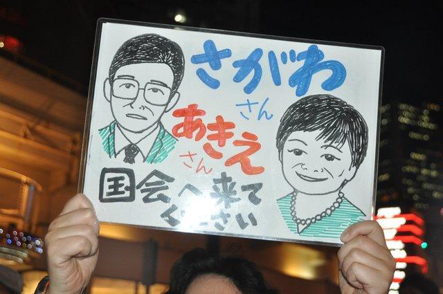 佐川、昭恵、国会に来てください.jpg