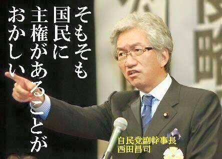 国民に主権があることがおかしい 西田昌司.jpg