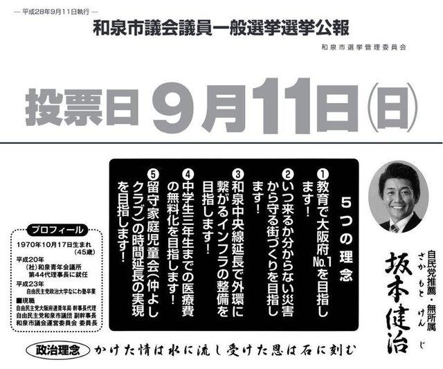 坂本健治 選挙公報.jpg