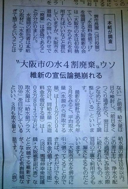 大阪市水4割廃棄デマ.jpg