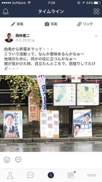 岡林 始発終電アヤ.jpg