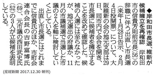 岸和田市長選、維新が候補擁立を再確認 岸和田市の出直し市長選について、.jpg