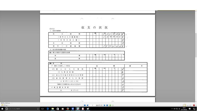 村上栄二後援会 2015年2.png