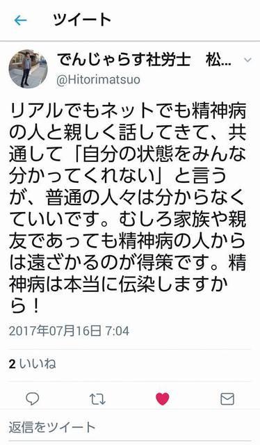 松尾大生 差別発言.jpg