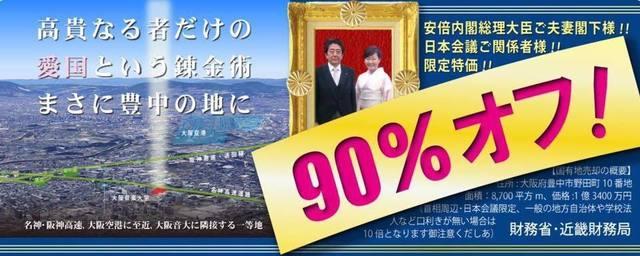 森友学園 広告.jpg