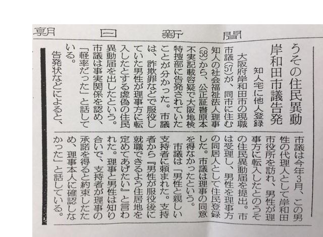 永野 告発される 朝日2002.10.5.jpg