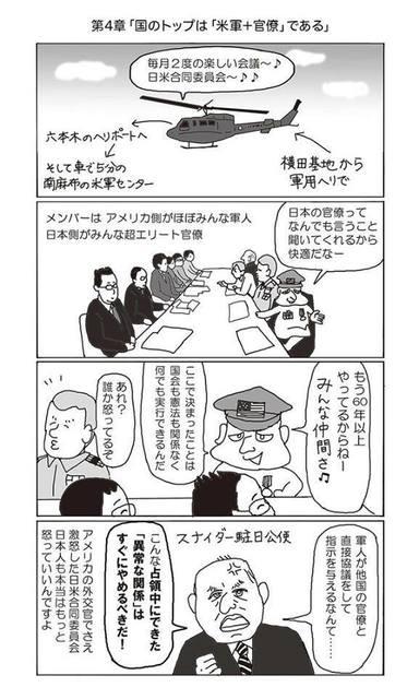 米利権4 美地米合同委員会.jpg