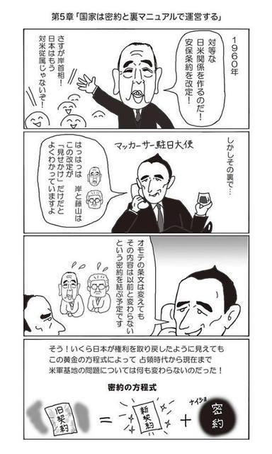 米利権5 密約.jpg