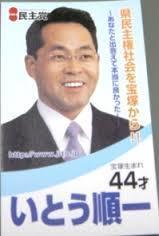 選挙 伊藤 順一 宝塚.jpg