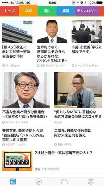 SmartNews 反甫.jpg
