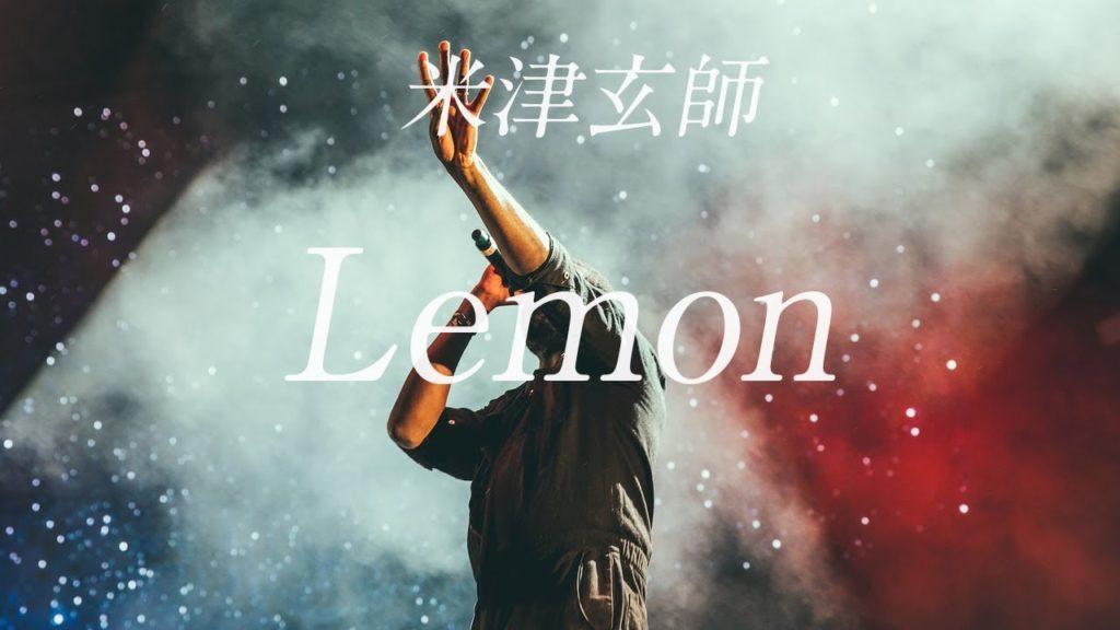 米津玄師Lemonの歌詞は泣ける?祖父の死と直面した歌詞の意味を ...