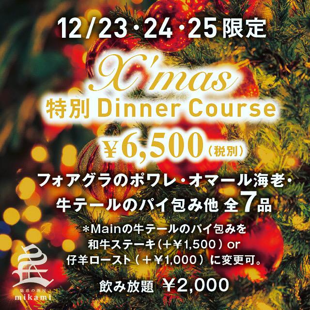 X'mas 特別Dinner Course