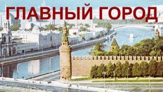 Главный город (1978)