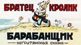 Братец Кролик барабанщик (1953)
