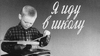 Я иду в школу (1960)