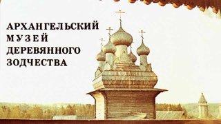 Архангельский музей деревянного зодчества (1983)