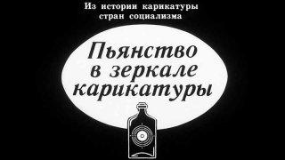 Пьянство в зеркале карикатуры. Из истории карикатуры стран социализма (1986)