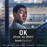 BewhY – Prison Playbook OST Part.1 (tvN Drama)