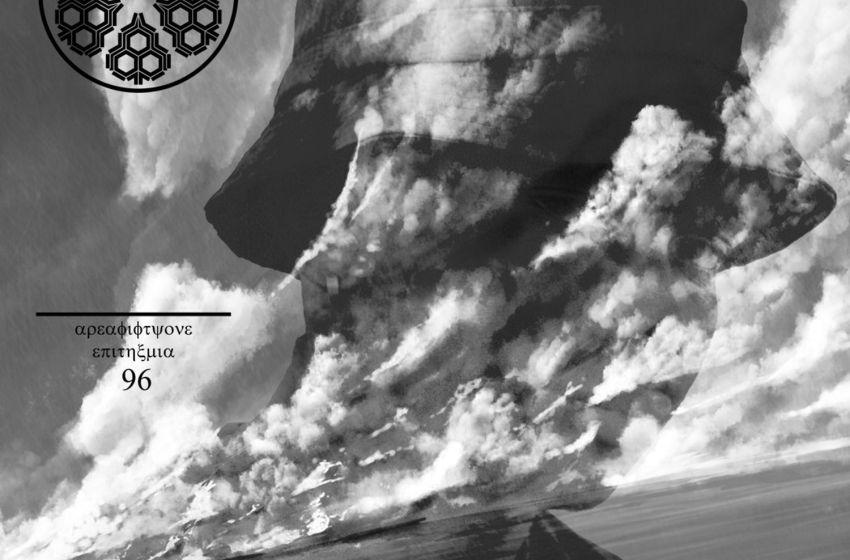 EPITHXMIA – AREA 51 (Instrumental Mixtape)