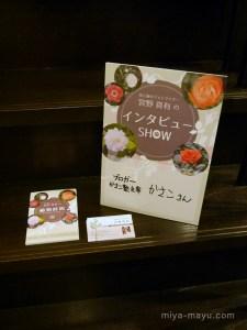 インタビュー・ショーの看板 2014.11.16 東京都練馬区・かさこ塾祭り