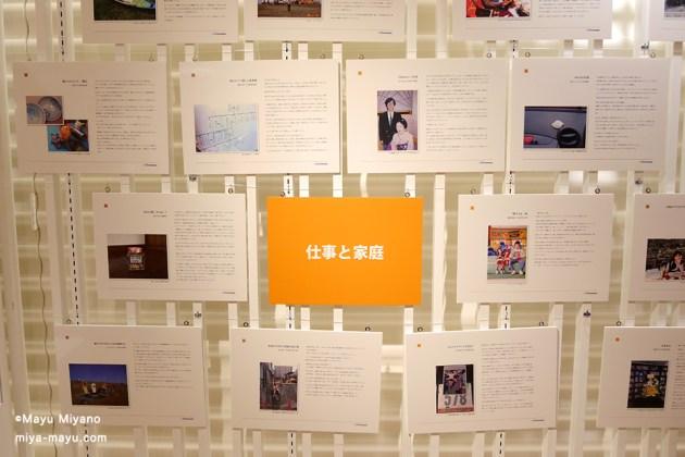 「100枚の自分史」展示・仕事や家庭についてのコーナー