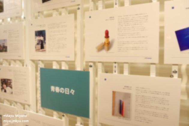 「100枚の自分史」展示・青春時代のコーナー 自分にもこんな頃があった……!