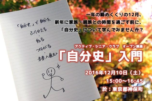 161210jibunshi1