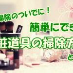 大掃除ついでに!簡単なパフなどの化粧道具の掃除方法紹介!