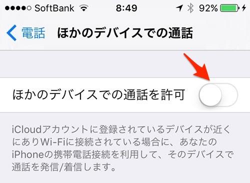 iOS,8,iPad,着信,通話,連携