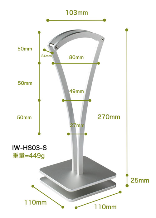 IW-HS03,ヘッドホンスタンド