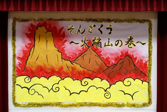 火焔山の巻