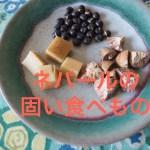 日本人にはまるで歯が立たない、ネパールの固い食べ物のお話