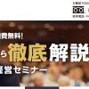 西日本新聞にセミナー案内広告が掲載