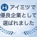 福岡県の税理士7選に選ばれました。
