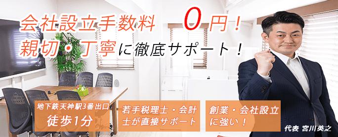 福岡市の会社設立