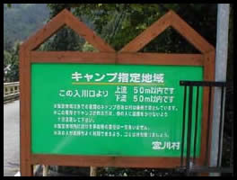 久保井戸キャンプ指定地