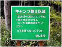キャンプ禁止区域の看板