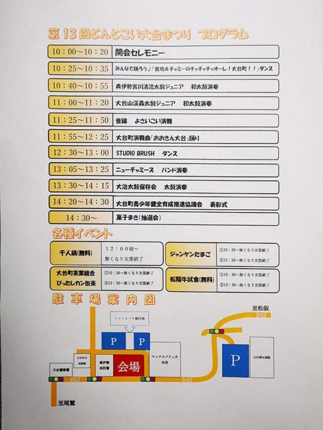 どんとこい大台まつりのスケジュール表