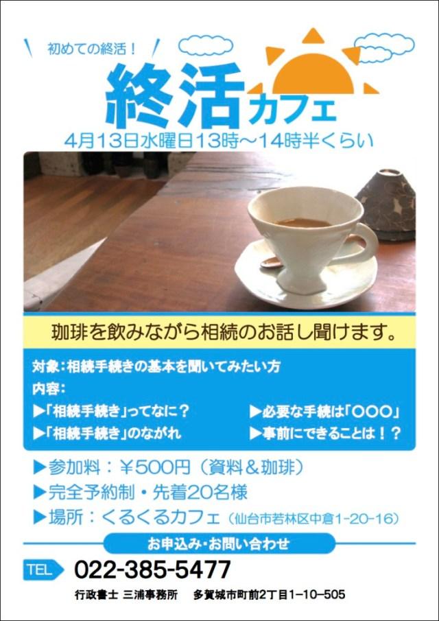 終活カフェのちらし