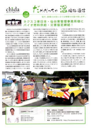 千田清掃「だめだっちゃ温暖化通信」ニュースレター114(2016年)2