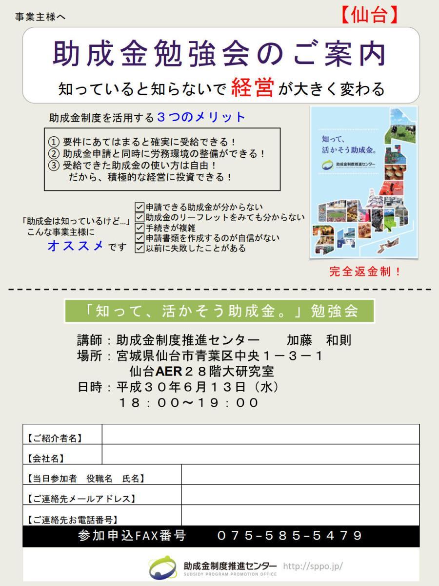 40166_6月-助成金勉強会のご案内仙台1