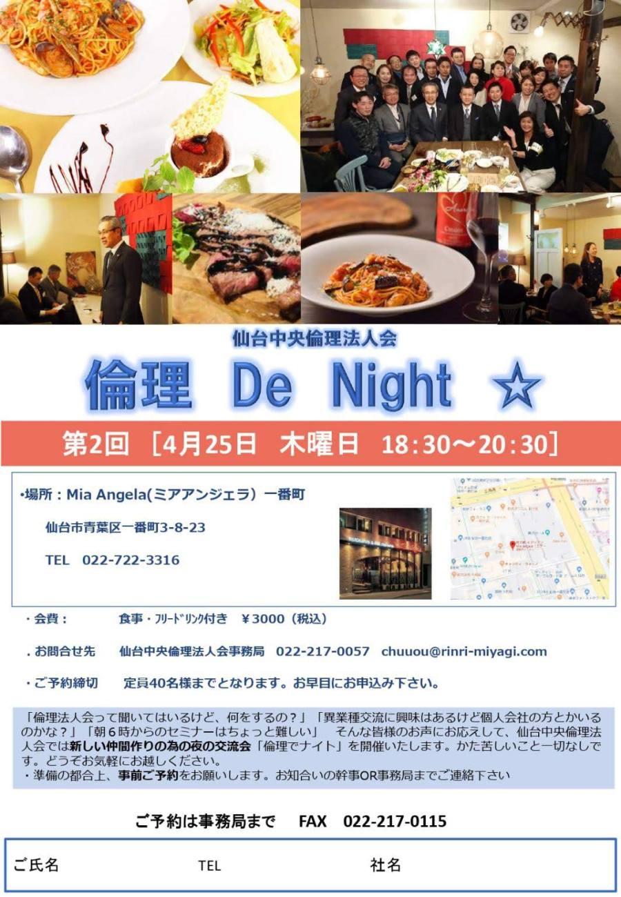 仙台中央倫理法人会『倫理 De Night ☆』2019.4.25_1554797191598