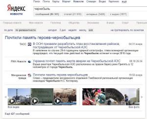 チェルノブイリ事故29年目のロシア語記事